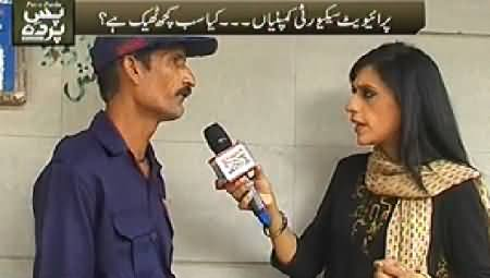 Pas e Parda (What is the Reality of Private Security Companies) – 14th December 2014