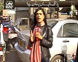 Pas e Parda (Who is Behind the Parking Mafia) – 11th January 2015