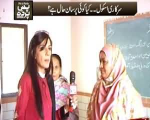 Pas e Parda (Who is Responsible For the Security of Govt Schools) - 31st January 2015