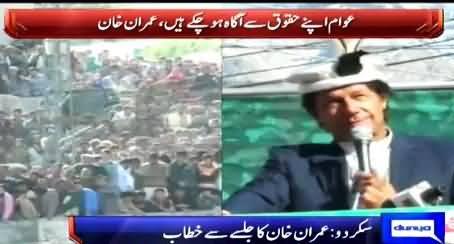 Passionate Crowd Chanting Go Nawaz Go During Imran Khan's Speech in Skardu