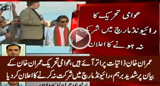 PAT Angry on Imran Khan's Statement, Refused To Join PTI's Raiwind March