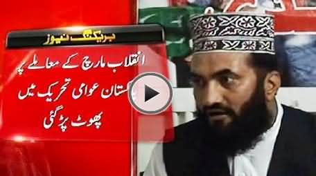 PAT Is No More Peaceful, It is on the Way of Violence, Five PAT Members Resigns in Rawalpindi