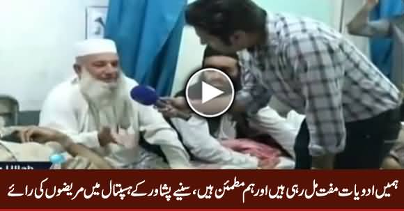 Patients of A Hospital in Peshawar Expressing Their Views About Hospital
