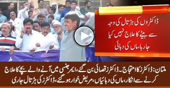 Patients Suffering & Dying in Multan Due to Doctors Strike