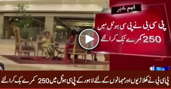 PCB Booked 250 Rooms in PC Hotel Lahore For Players & Guests of PSL Final