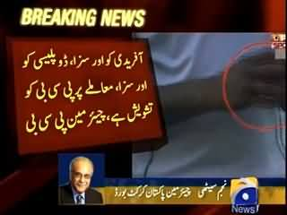 PCB Chairman Najam Sethi discussing the Ball Tampering