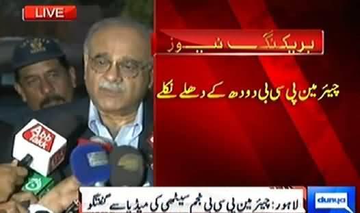 PCB Chairman Najam Sethi Talking to Media About the Resignation of Muhammad Hafeez