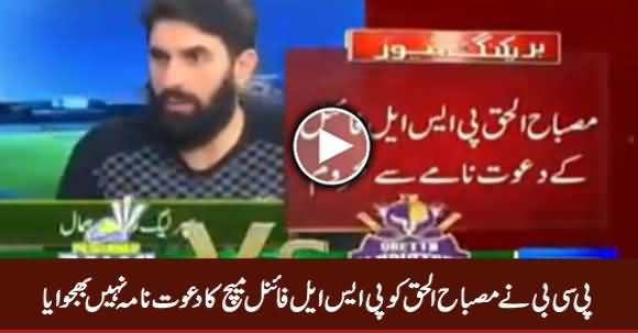 PCB Not Invited Misbah Ul Haq to Watch PSL Final in Lahore