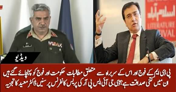 PDM Demands From Army, Dr Moeed Pirzada's Analysis On DG ISPR's Important Press Conference
