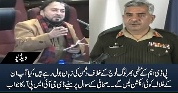 PDM Is Attacking Army, Will You Take Any Action? Journalist Asks DG ISPR