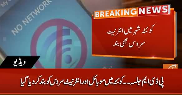 PDM Jalsa: Mobile And Internet Service Suspended in Quetta