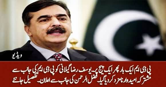 PDM Nominates Yousuf Raza Gillani As Joint Candidate Of PDM