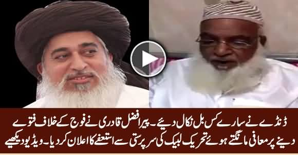 Peer Afzal Qadri Apologizes For Issuing Fatwa Against Army & Resigns From TLP Leadership