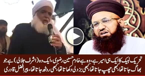 Peer Afzal Qadri Bashing Ashraf Jalali And Calling Him