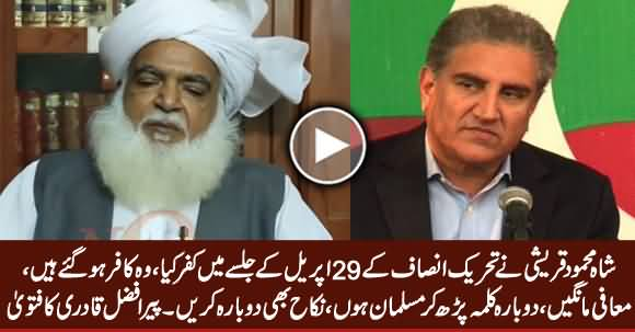 Peer Afzal Qadri Issued Fatwa Against Shah Mehmood Qureshi & Declared Him