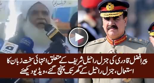 Peer Afzal Qadri Using Very Harsh Language Against General Raheel Sharif