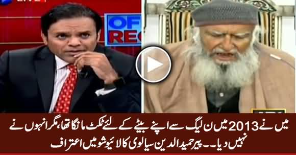 Peer Hameed ud Din Sialvi Admits That He Demanded Ticket From PMLN For His Son in 2013