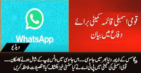 Pegasus And WhatsApp - PTA Officials Shared Shocking Facts About WhatsApp Involvement in Spying