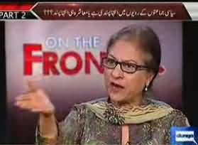 Pehley Tu To Khol Ja Ke Wazirastan Mein office - Asma Jahangir Bad Remarks About Imran Khan
