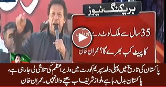 Pehli Baar Supreme Court Mein Wazir e Azam ki Talashi Li Ja Rahi Hai - Imran Khan
