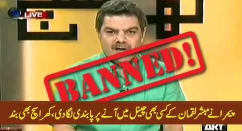 PEMRA Bans Khara Sach and Mubashir Luqman From Appearing in Any Tv Channel