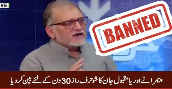 PEMRA Bans Orya Maqbool Jan's Show