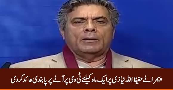 PEMRA Bars Hafeezullah Niazi From Appearing on TV For One Month