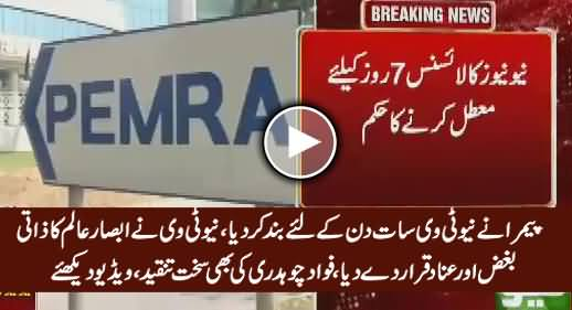 PEMRA Cancels The Licence of Neo Tv For 7 Days, Neo Tv & Fawad Chaudhry Blast on PEMRA