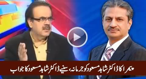 PEMRA Imposes Fine on Dr Shahid Masood, Watch Dr. Shahid Masood's Reply to PEMRA