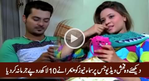 PEMRA Imposes Rs. One Million Fine to Samaa Tv For Airing Indecent Video, Watch That Video