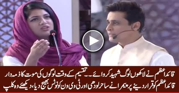 PEMRA Issues Notice to Sahir Lodhi & TV One For Airing Allegations Against Quaid-e-Azam