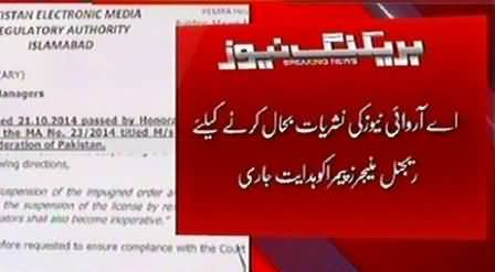 PEMRA Issues Order to Cable Operators to Immediately Restore ARY Transmission