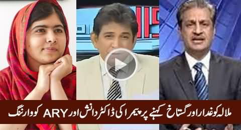 PEMRA's Warning to Dr. Danish & ARY News for Incitement Against Malala Yousufzai