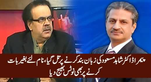PEMRA Sends Another Notice To Dr. Shahid Masood & ARY News