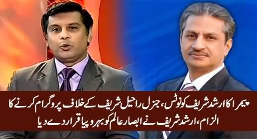 PEMRA Sends Notice To Arshad Sharif & Power Play, Arshad Sharif Calls Absar Alam