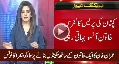 PEMRA Sends Notice to Samaa Tv For Spreading Fake News About Imran Khan