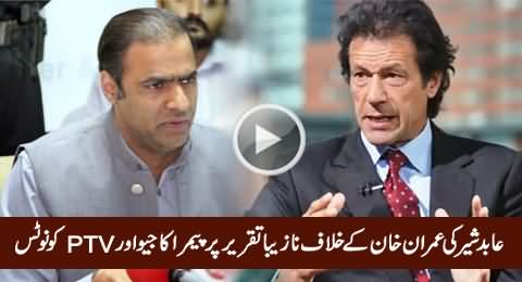 PEMRA Sent Notice to Geo & PTV for Airing Abid Sher Ali's Indecent Remarks Against Imran Khan
