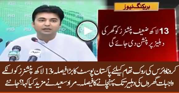 Pensioners Will Receive Their Pension At Home - Murad Saeed Announced