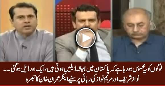 People Are Feeling That Another Deal Has Been Done - Anchor Imran Khan Analysis