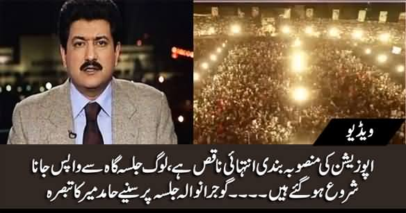 People Are Leaving Jalsa Gah - Hamid Mir's Analysis on Opposition's Jalsa in Gujranwala