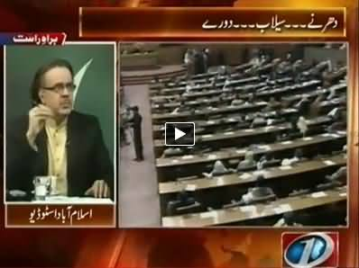 People Are No More Interested in Joint Session of Parliament - Dr. Shahid Masood