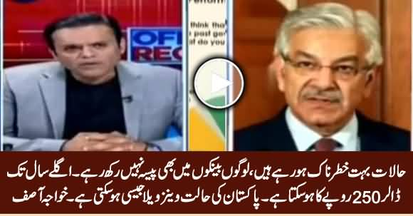 People Are Not Keeping Money in Banks, Dollar Rate Can Be Increased Upto 250 Rs. Next Year - Khawaja Asif