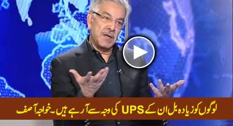 People Are Receiving Extra Electricity Bills Due To the Use of UPS - Khawaja Asif