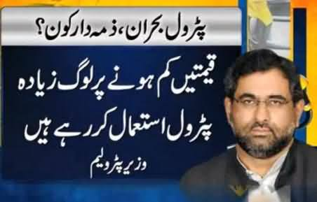 People Are Using More Petrol Due to Less Price - Petroleum Minister Shahid Khaqan Abbasi