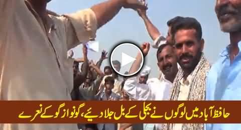 People Burnt Electricity Bills in Hafizabad & Chanting Go Nawaz Go
