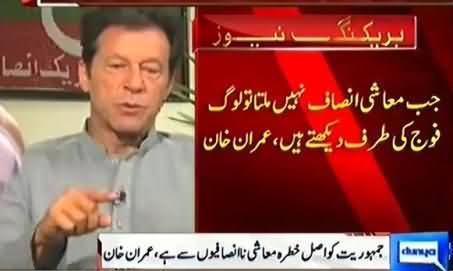 People Call For Army When They Do Not Get Economical Justice - Imran Khan