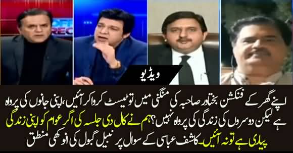 People Can Avoid PDM Rallies If They Love Their Lives - Kashif Abbasi Surprised On Nabil Gabol's Logic