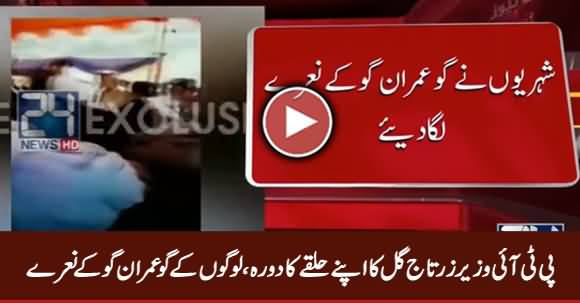People Chant Go Imran Go During PTI Minister Zartaj Gul's Visit to Her Constituency
