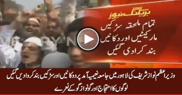 People Chant Go Nawaz Go As Nawaz Sharif Arrived At Jamia Naima Lahore
