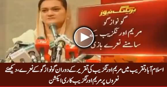 People Chant GO NAWAZ GO, During Maryam Aurangzeb's Speech, See Her Reaction